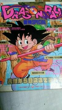 DRAGONBALL冒険SPECIAL★週刊少年ジャンプ特別編集