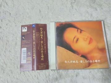 CD 和久井映見 愛しさのある場所 キスしたい 日本テレコムCM曲'94 帯付