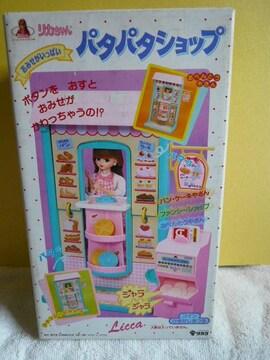 絶版「リカちゃん パタパタショップ」(75)