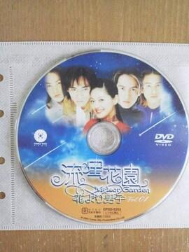 台湾版・花より男子『流星花園』DVD