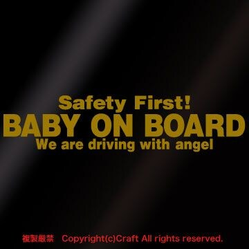 Safety First! BABY ON BOARD ステッカー(金/20cm)安全第一天使