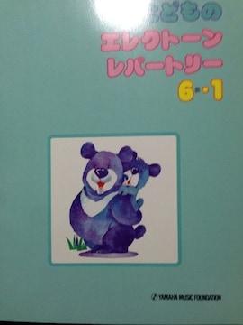 ヤマハ☆こどものエレクトーンレパートリー6級・1☆未使用品