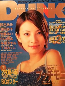 深田恭子・加藤あい・内山理名・長澤まさみ…【DUNK】2000.9.1号