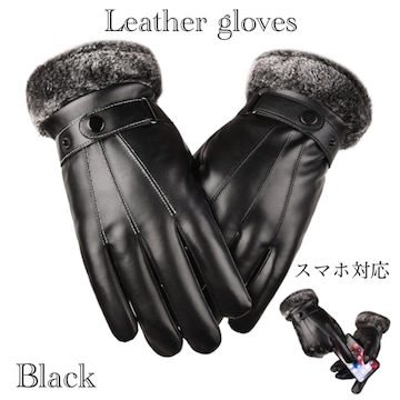 手袋 メンズ 革手袋 レザー 裏起毛 革 スマホ手袋 ブラック