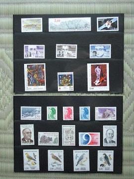☆古い切手『フランス・フラン建て記念切手 23枚』☆