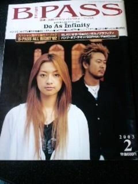 【Do As Infinity】'03 伴都美子  < タレントグッズの