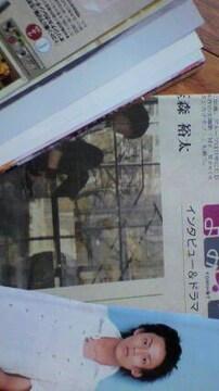 キスマイ(^^)切り抜き+よみほっと新聞切り抜き玉森裕太期間限定