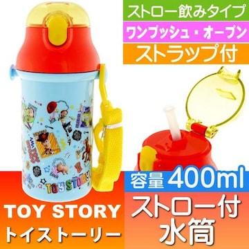 トイストーリー ストロー付ボトル 400ml 水筒 PSB4P Sk720