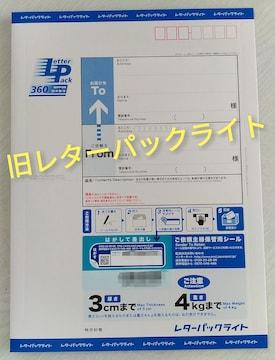 送料無料 旧レターパックライト 360 2枚 ポイント消費
