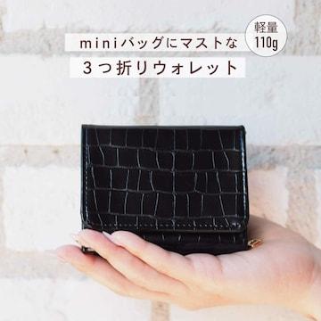 【グッシオ】財布 レディース コンパクト ミニサイズ 三つ折り
