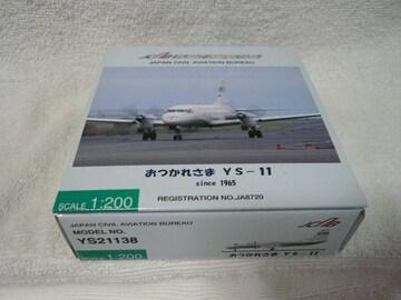 モデルプレーン「YS21138 YS-11A JA8720」(111)