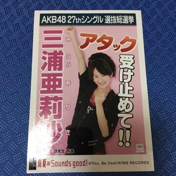 NMB48 三浦亜莉沙 真夏のSounds good 生写真 AKB48
