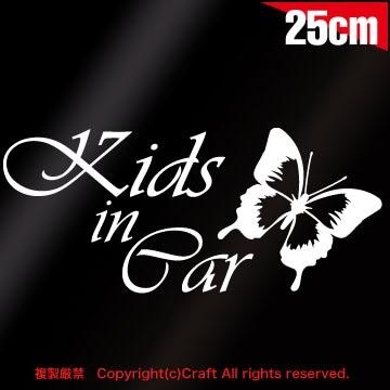 Kids in Car/ステッカー蝶(C白,キッズインカー25cm