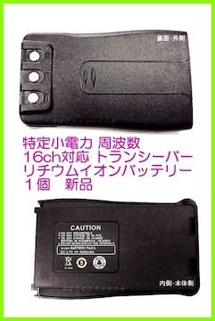 特定小電力 16ch トランシーバー リチウムイオン バッテリー 1個
