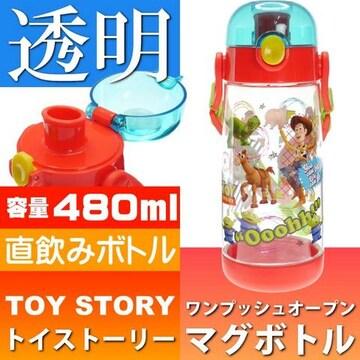 トイストーリー 直飲みボトル 透明水筒 PDDR5 Sk748
