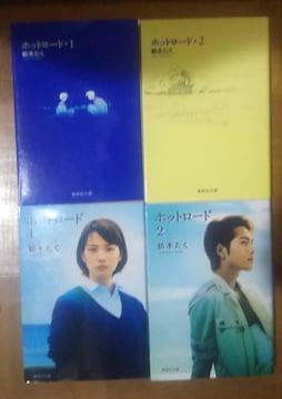 【送料無料】ホットロード文庫版(カバー二種類)/全2巻完結