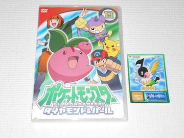DVD★ポケットモンスター ダイヤモンド&パール 13 レンタル用