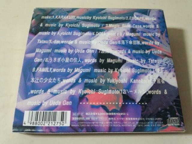 レピッシュCD「MAKE」LA-PPISCH 初回限定版 廃盤● < タレントグッズの