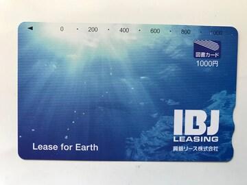 図書カード 1,000円分 送料無料