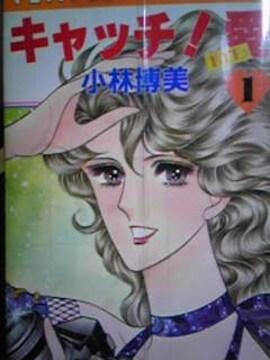 【送料無料】キャッチ!愛 全10巻完結セット【懐かし少女漫画】