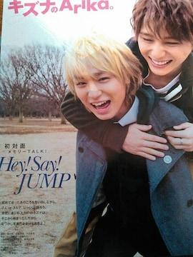 Myojo 2014年4月 Hey!Say!JUMP 切り抜き
