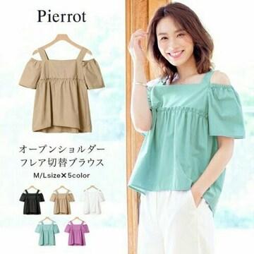 ☆Pierrot/オープンショルダー切り替えブラウス☆