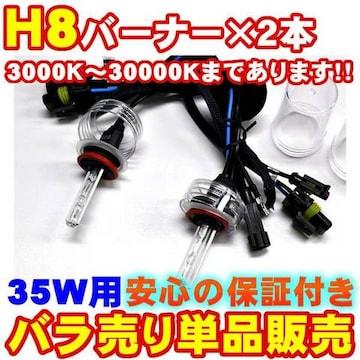 エムトラ】H8 HIDバーナー2本/35W/12V/10000K