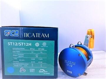 TICAティカTICATEAM ST12J新品ブルー カツオ・石鯛・泳がせ・船