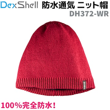 DexShell 防水 通気 ニット帽 DH372-WR ワイン レッド 赤 帽子 防寒