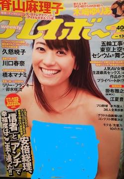 橋本マナミ・脊山麻理子…【週刊プレイボーイ】2014.3.31号