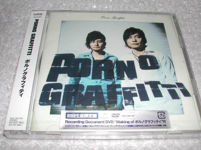 ポルノグラフィティ『PORNO GRAFFITTI』新品未開封/初回盤DVD付  < タレントグッズの