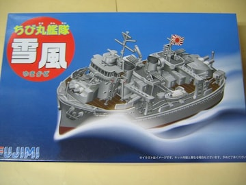 フジミ ちび丸-5 ちび丸艦隊 雪風 スナップオンキット