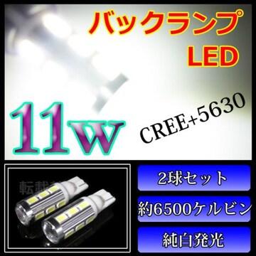 RC1 RC2 オデッセイ バックランプ T16 11w LED ホワイト