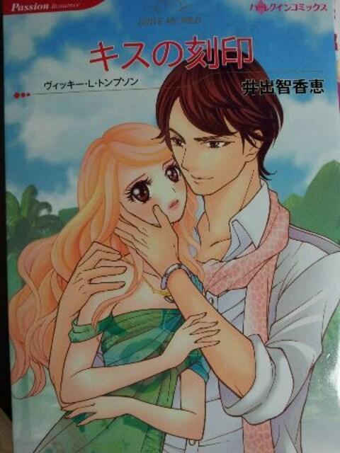 ハーレクイン「キスの刻印」井出智香恵 | 新品・中古のオークション ...