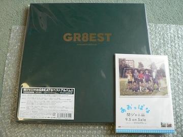関ジャニ∞【GR8EST】完全限定豪華盤(2CD+2DVD)ポストカード新品