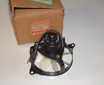 カワサキ KL250 KL600 クーリングファン 純正新品