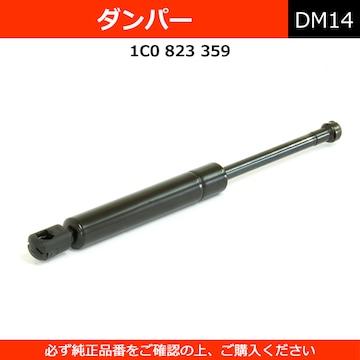 ★ダンパー 1本 ボンネット ワーゲン ニュービートル 【DM14】