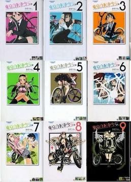 東京自転車少女 1-9巻 わだぺん 送料520円 即決