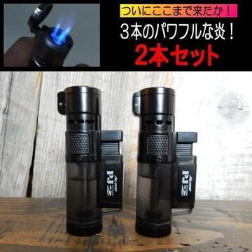 【送料無料】ターボライター 2本セット 3つのジェット炎/BKx2