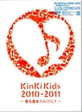 ■レアDVD『KinKi Kids 2010-2011 君も堂本FAMILY 【初回』』