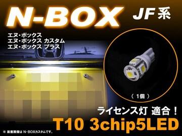 T10 LED ライセンス球 1個 エヌボックス カスタム NBOX ナンハ