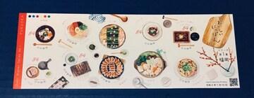2020おいしいにっぽん【第1集】福岡★84円切手1シート★シール式