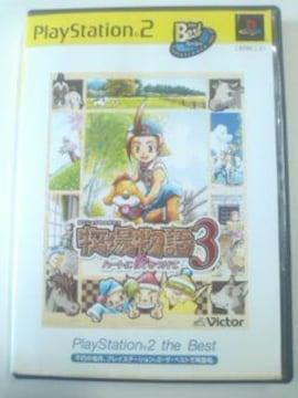 (PS2)牧場物語3ハートに火をつけて☆即決価格