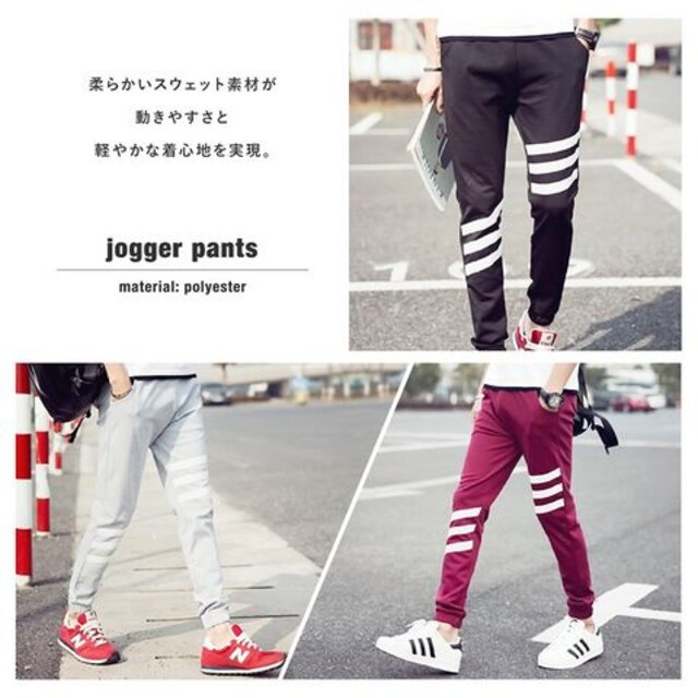 メンズ ジョガーパンツ スウェット 3本 ライン ライトグレー < 男性ファッションの