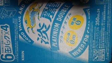 送料無料 キリン淡麗プラチナダブル 350缶 24本×2ケース