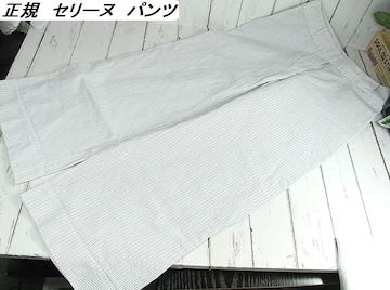 500スタ★正規セリーヌ パンツ 34サイズ