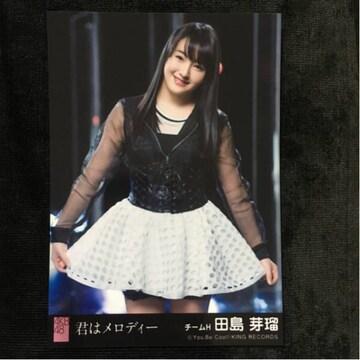 HKT48 田島芽瑠 君はメロディー 生写真 AKB48