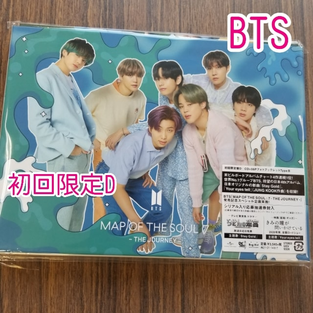送料込☆BTS☆ MAP OF THE SOUL7 THE JOURNEY 初回限定盤D  < タレントグッズの