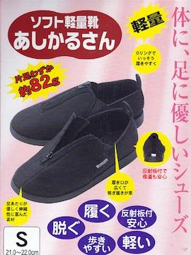 Ψリハビリ・介護 ソフト軽量靴 あしかるさん S