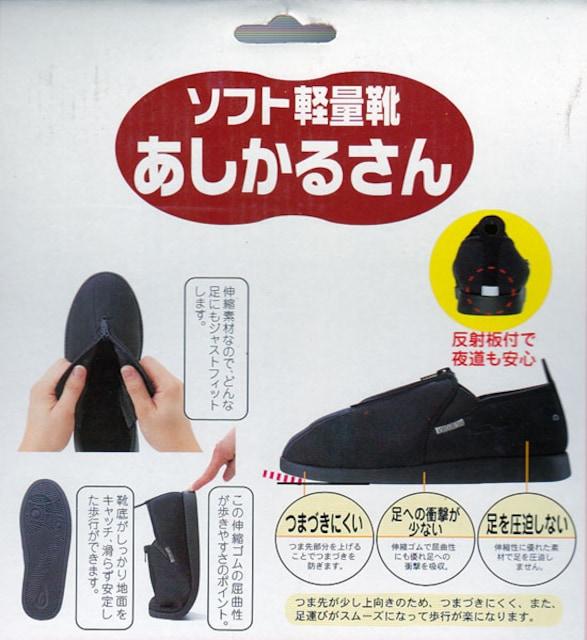 Ψリハビリ・介護 ソフト軽量靴 あしかるさん S < 女性ファッションの